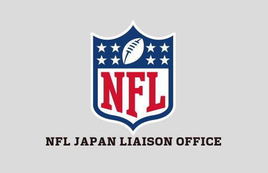 NFL が SBJ を日本リエゾン オフィスに指名